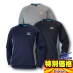 2016年モデル ミズノ MIZUNO クロスティック丸首スウェットシャツ 32JC6161□□  3色展開