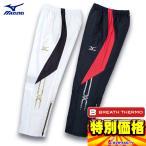 ミズノ MIZUNO トレーニング中綿ウォーマーパンツ 32JF4530□□ 4色展開