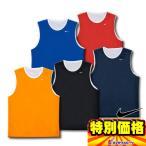 ナイキ NIKE DRI-FIT カラーブロックリバーシブルタンク  プラクティスシャツ 357534 5色展開
