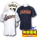 WBC WORLD BASEBALL CLASSICモデル  2013年 日本代表オーセンティックユニフォーム ホーム用/ビジター用 (番号、個人名有り)