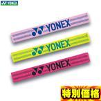 ヨネックス YONEX マフラータオル AC1056 3色展開