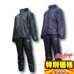 2015年モデル ローリングス Rawlings ウィンドブレーカージャケット&パンツ上下セット 上:AOS5F04 下:AOP5F04 2色展開
