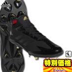 アディダス 野球スパイク 金具埋込式 アディゼロスタビルPRO LOW  B76024 P革・縫いP不可