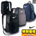 ナイキ バックパック ブラジリア XL BA5331 NIKE スポーツバッグ