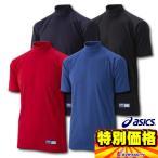 アシックス asics ハイネック半袖アンダーシャツ オムニフィットアンダーHS(半袖) BAU603 4色展開