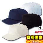ZETT ゼット 八方ベースボールキャップ 野球 帽子 BH7810