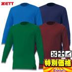 ゼット ZETT 野球用アンダーシャツ ライトフィット丸首長袖アンダーシャツ BO8410A 12色展開