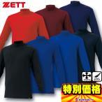 ゼット ZETT 野球用アンダーシャツ ライトフィットハイネック長袖アンダーシャツ BO8420A 12色展開