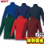 ゼット ZETT 野球用アンダーシャツ ライトフィットタートルネック長袖アンダーシャツ BO8430A 8色展開