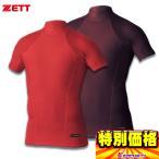 ショッピングゼット ゼット ZETT プロステイタス ハイネック半袖アンダーシャツ BPRO111R 8色展開