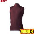 ゼット ZETT プロステイタス ハイネックノースリーブアンダーシャツ BPRO777R 8色展開