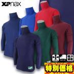 カスカワ限定品 XANAX ピタアンダーシャツ タートルネック・長袖フィットアンダーシャツ BUS-700 5色展開 学生野球対応
