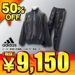 特約店限定 アディダス adidas Professional S ハーフジップウィンドジャケット長袖上下セット上:CN910 下:CN908