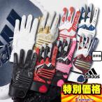 2017年モデル アディダス Adidas バッティング手袋 両手用 5Tバッティンググローブ DMU57 8色展開