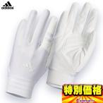2017年モデル アディダス Adidas 守備用手袋 5Tフィールディンググローブ 片手用 DMU63 6色展開