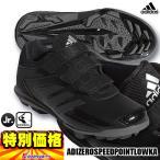 アディダス adidas 少年用野球ポイントスパイク ADIZEROSPEEDPOINTLOWKA EG3601