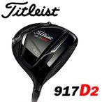 日本仕様 Titleist タイトリスト 917D2 TourAD TP/Diamana BF/ATTAS PUNCH/Speeder EVOLUTION3 カバー付き