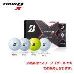 【X】BRIDGESTONE ブリヂストン ゴルフボール TOURBX 1スリーブ(3個入り)