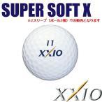 XXIO ゼクシオ スーパーソフトx SUPER SOFT Xゴルフボール 1スリーブ(3球)