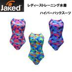 Jaked レディーストレーニング水着 ハイパーバックスーツ(カモフラージュ)  【JAKED】