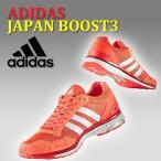 ショッピングマラソン グリップ力 クッション性 トレーニング マラソン 室内 アディダス アディゼロ ジャパンブースト3 マラソン ランニングシューズ ADIDAS JAPAN BOOST3
