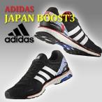 アディダス アディゼロ ジャパンブースト3 ワイド マラソン ランニングシューズ ADIDAS JAPAN BOOST3 WIDE