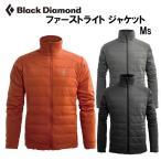 ブラックダイヤモンド ファーストライト ジャケット メンズ 17FWAUT