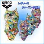 arena  アリーナ  レディーストレーニング水着  スーパーストリーナ【swim7】【17SSA】