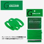 GALLIUM ガリウム スキーワックス/チューナップ用品 ブレーキストッパー(アルペン用 4本入り)