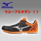 ミズノ  ウエーブエキデン 11 駅伝 マラソン ランニングシューズ MIZUNO WAVE EKIDEN11