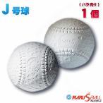 新軟式野球ボール マルエス J号(小学生向け) ジュニア検定球 1個 バラ売り