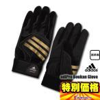 adidas Professional 防寒Glove JH358