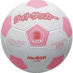 モルテン ライトサッカー MRT-LSF3P