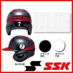 エスエスケイ ヘルメットナンバーステッカー SSK-HNS02  メンズ・ユニセックス
