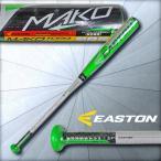 2016年モデル イーストン EASTON 少年硬式リトルリーグ用バット MAKO TORQ LL16MKT