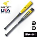 2017年12月発売予定 イーストン EASTON 新基準 USA BASEBALL 対応リトルリーグ用金属バット ビースト エックス ハイブリッド BEAST X HYBRID LL18BXH