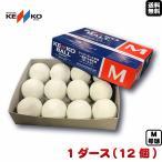 即納可能 新軟式野球ボール ナガセケンコー M号(一般・中学生向け)  メジャー検定球 1ダース