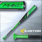 2016年モデル イーストン EASTON 一般軟式用バット MAKO NA16MK