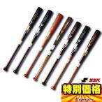 限定品 エスエスケイ 坂本型、秋山型、石川型、川端型、MK型、菊池型、平田型 一般硬式木製メイプル製バット SBB3006