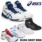 2017年モデル アシックス ASICS ジュニア用バスケットボールシューズ ダンクショットMB8 DUNKSHOT MB 8 TBF139 5色展開