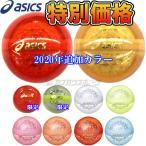 アシックス パークゴルフボール ハイパワーボール X-LABO ディンプル GGP307 パークゴルフ ボール