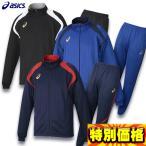 アシックス トレーニングウェア上下セット TRジャケット/パンツ XST334 XST434