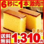 幸せの黄色いカステラ0.8号 長崎心泉堂