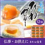 長崎 びわ ゼリー 12個入り (茂木 ビワゼリー お菓子 フルーツ セット 果物 果実 高級 国産 枇杷) TO96