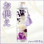 (お彼岸 お供え お供え物 お供え花) ハーバリウム (プリザーブドフラワー) 楓華 TO90