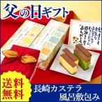 父の日ギフト 早割 長崎カステラ 宝 和菓子 洋菓子 スイーツ 送料無料・込 2017年 FDT8