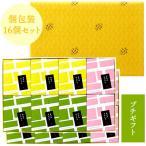 お歳暮 お菓子 詰め合わせ 長崎カステラ 個包装 16個 セット (ギフト スイーツ 和菓子) TK28x2