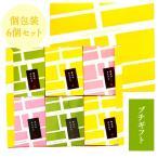 (退職 お礼 挨拶 お歳暮) お菓子 詰め合わせ 長崎カステラ 個包装 6個 セット (プチギフト プレゼント スイーツ 和菓子) TK20x6