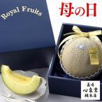 母の日 フルーツ グルメ ( プレゼント ギフト 2021 高級 食べ物 果物 贈答 ) マスク メロン 1個 MDZ0