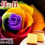 バレンタイン (ギフト お菓子 高級) カステラ ダイヤモンドローズ セット(プリザード フラワー 花 花とスイーツ 誕生日 プレゼント メッセージ)VD1P